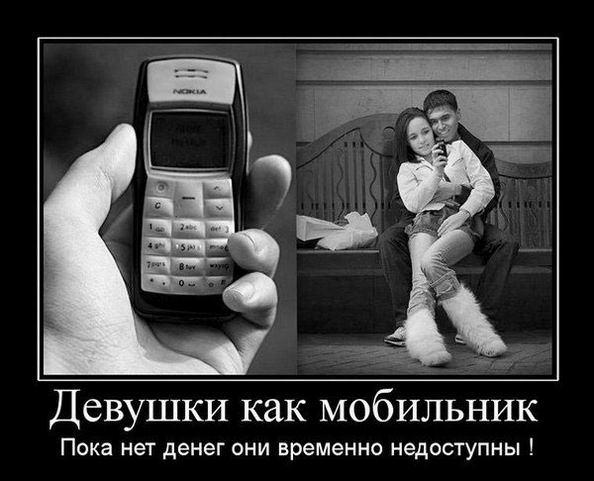 Девушки как мобильник