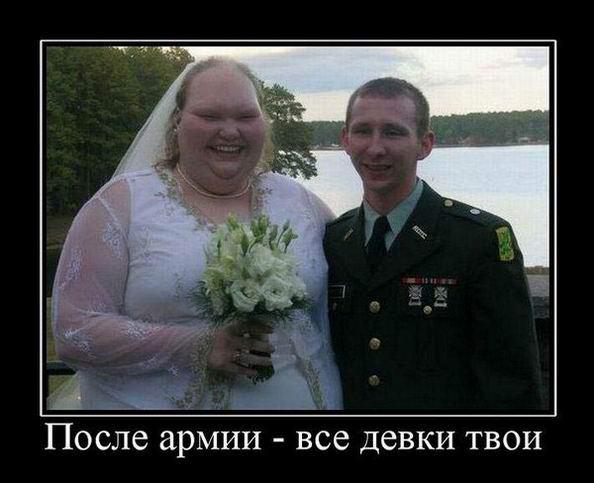 После армии – все девки твои