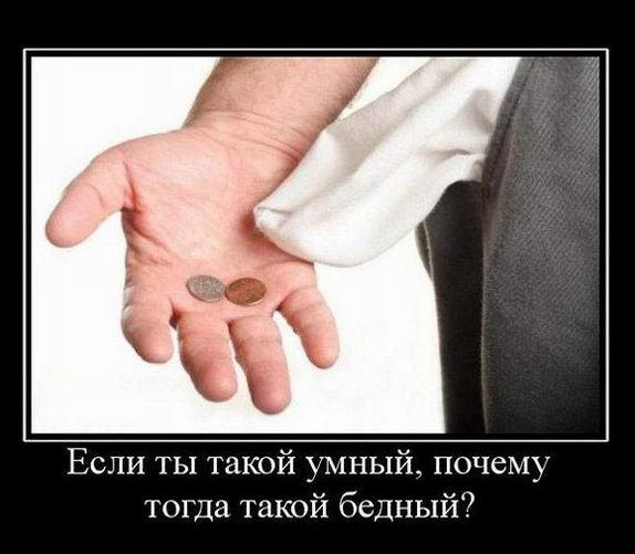 Если ты такой умный, почему тогда такой бедный?