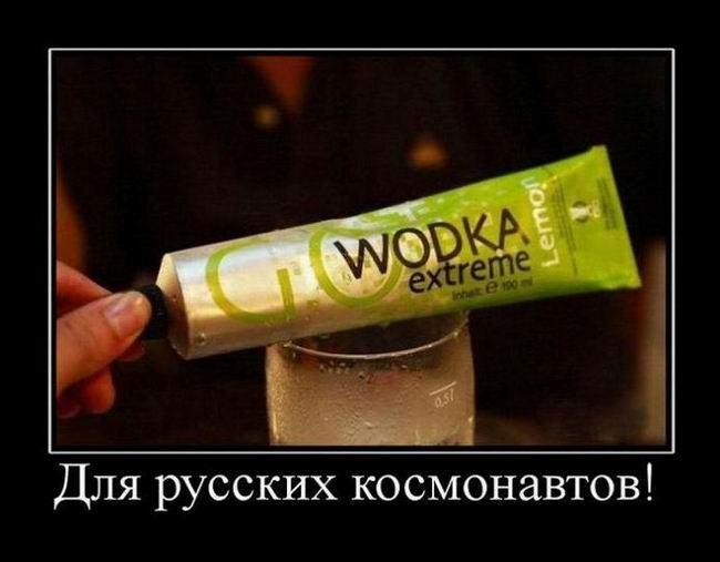 Для русских космонавтов!