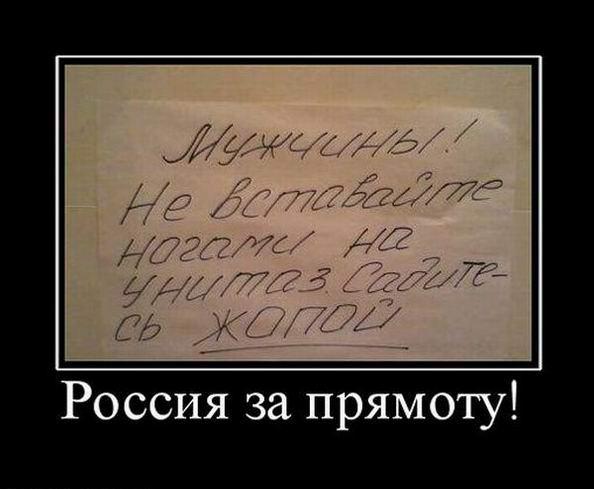 Россия за прямоту!
