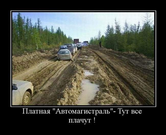 Платная «Автомагистраль»