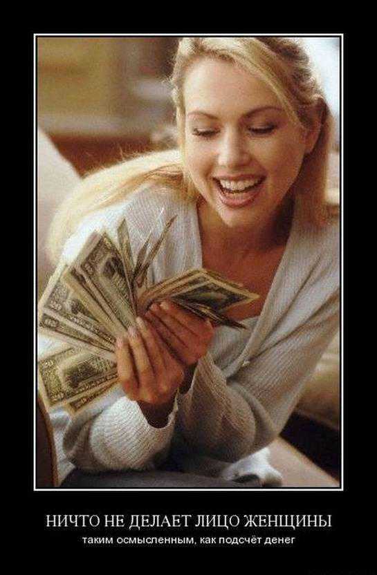 Что делает лицо женщины счастливым и осмысленным