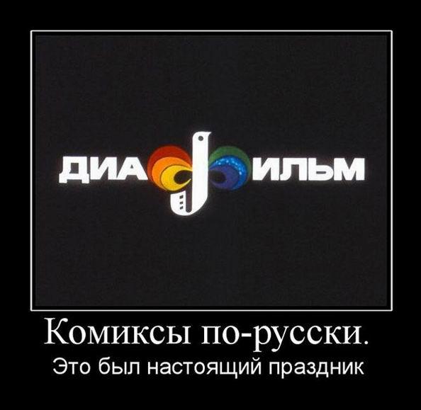 Диафильм. Комиксы по-русски