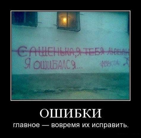 Сашенька, я тебя люблю!