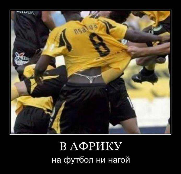 В Африку на футбол ни ногой