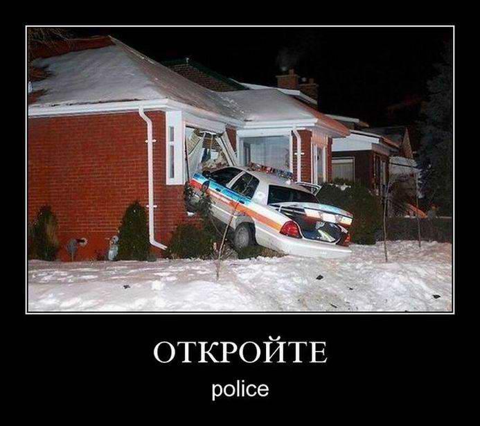 Откройте, полиция!