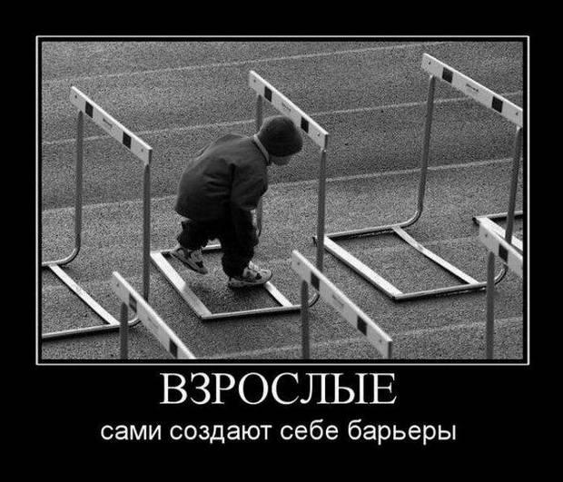 Взрослые сами создают себе барьеры