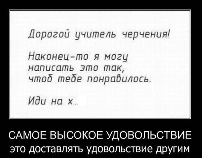 Дорогой учитель черчения!