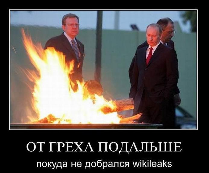 От греха подальше покуда не добрался wikileaks