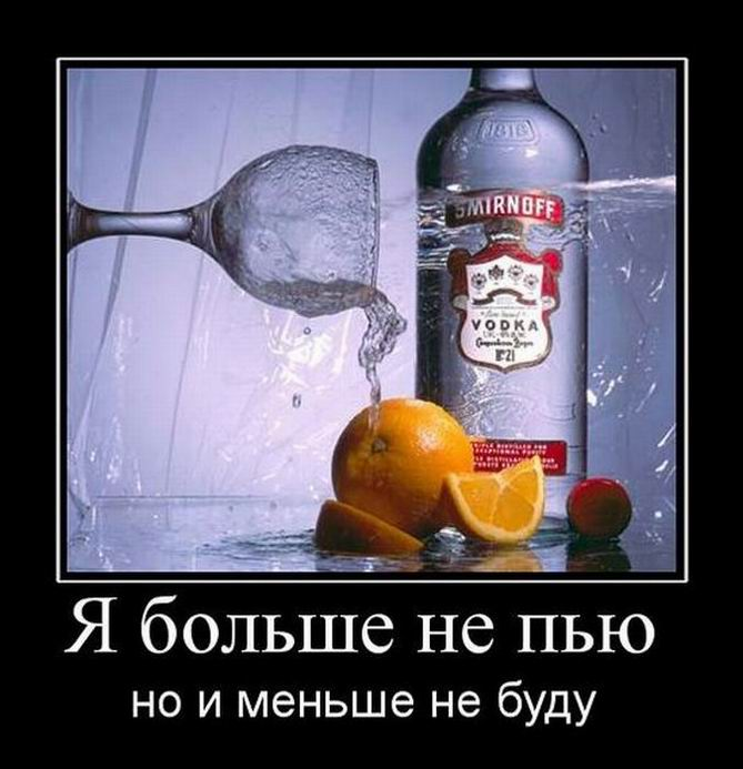 Я больше не пью