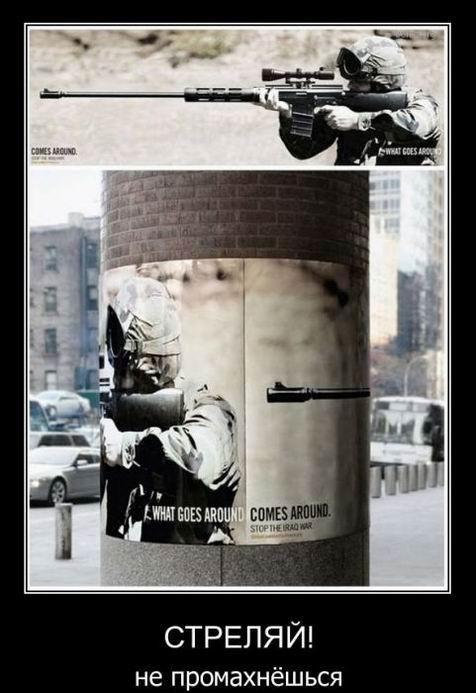 Стреляй, не промахнешься!