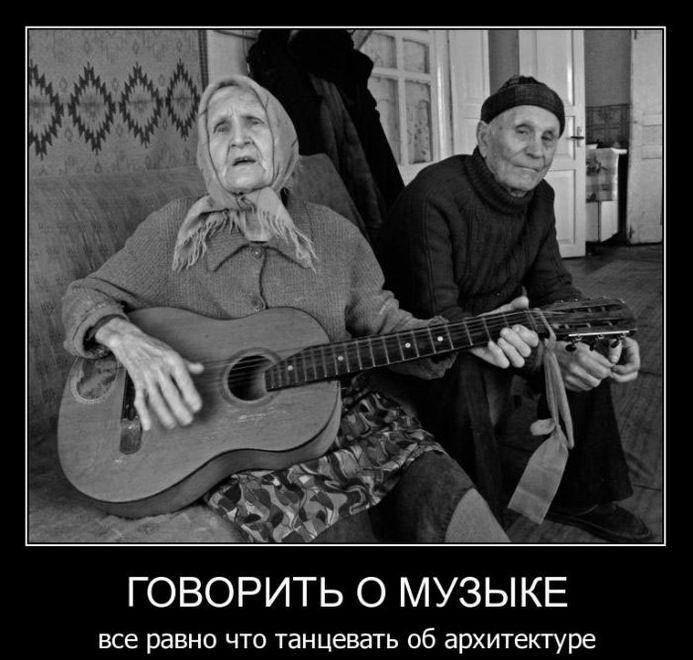 Говорить о музыке