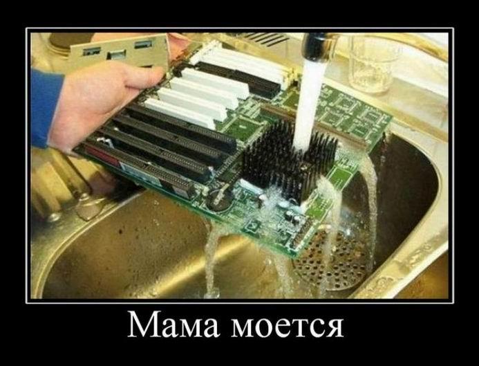 Мама моется