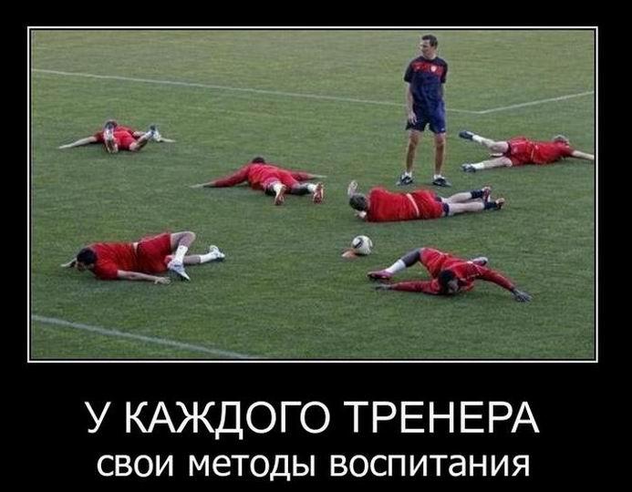 У каждого тренера