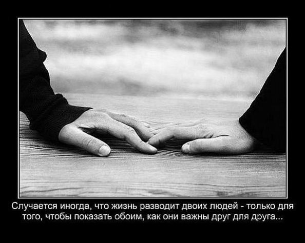 Жизнь разводит двоих людей