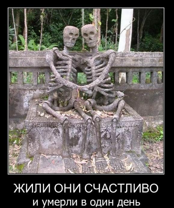 Жили они счастливо