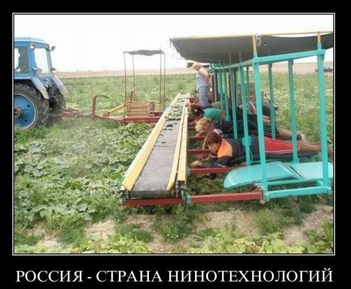 Россия - страна нанотехнологий
