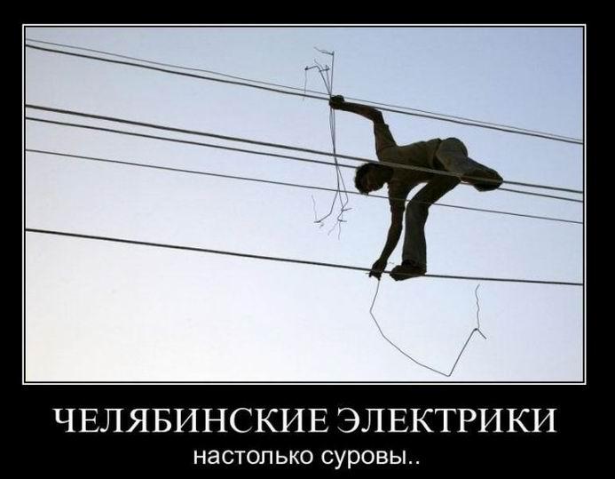 Челябинские электрики