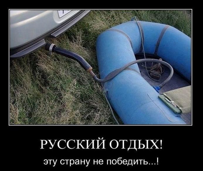 Русский отдых!
