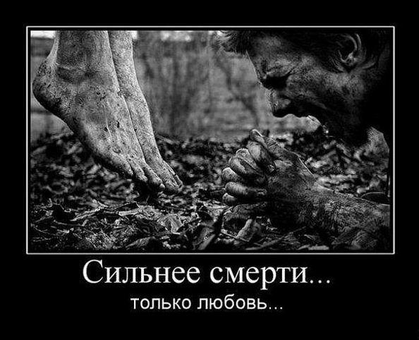 Сильнее смерти только любовь...
