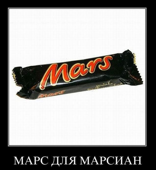 Марс для марсиан