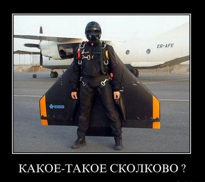 Какое-такое Сколково?