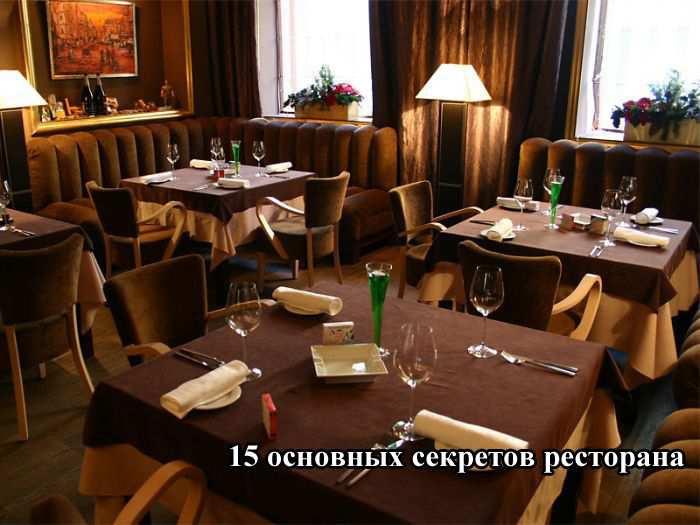 ТОП-15 секретов ресторанов и баров (3 фото)