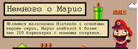 Интересные факты об игре Super Mario (1 картинка)