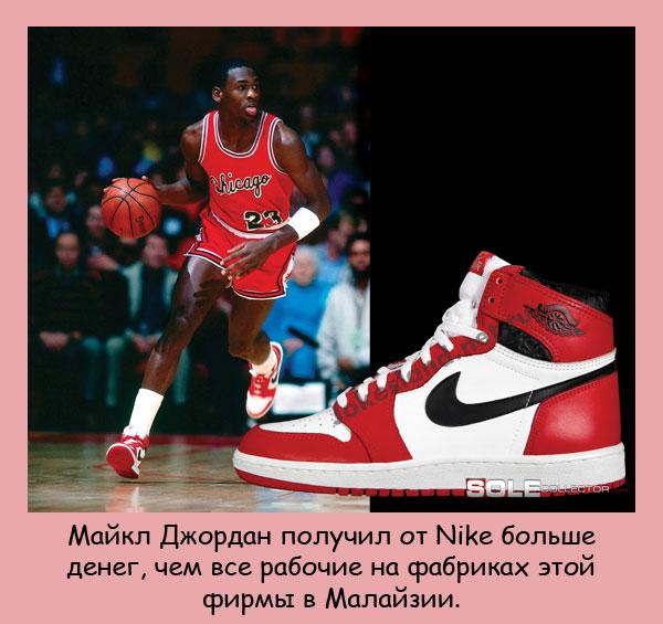 Майкл Джоpдан получил от Nike больше денег