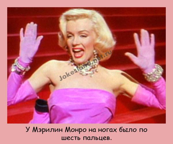 Сколько пальцев было на ногах у Мэрилин Монро?