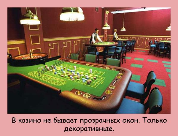 В казино не бывает обычных окон