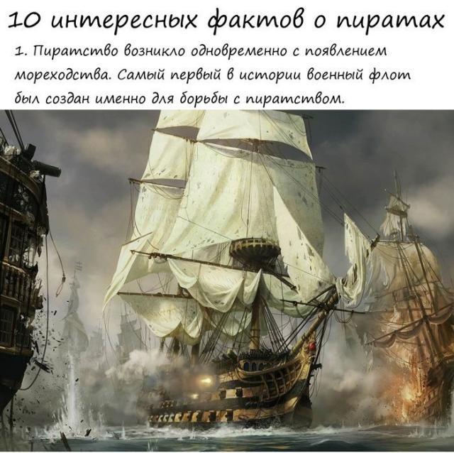 Интересные и познавательные факты про пиратов (9 картинок)