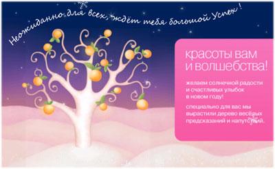 Дерево предсказаний ..:::.. Красоты Вам и волшебства!