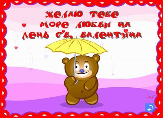 Сегодня День Влюбленных!!!<br>Поздравь свою половинку