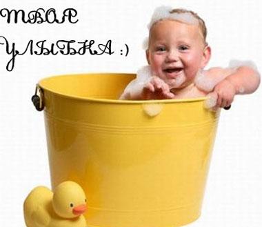 Позитив дня: Твоя УЛЫБКА ;))