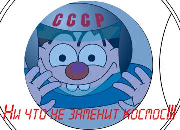 C днем космонавтики!!!
