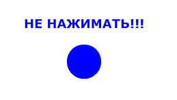 Синяя кнопка - НЕ НАЖИМАТЬ!!