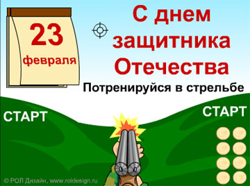 С днем защитника отечества!!! (flash игра)