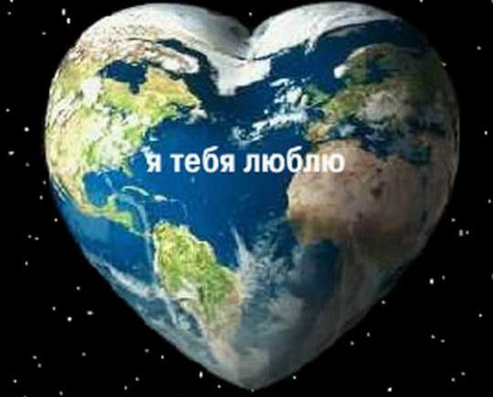 Просто скажи «Я Тебя Люблю!»
