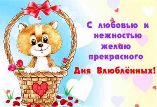 C Днем Влюбленных!!!
