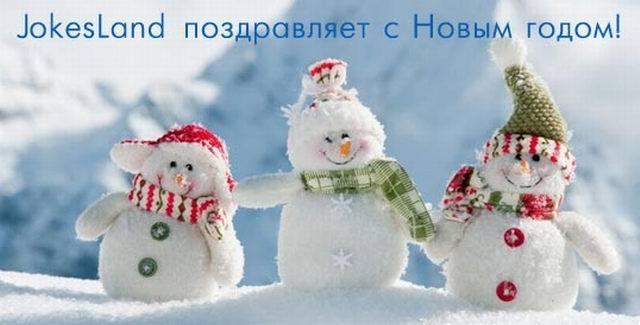 Jokesland поздравляет с Новым Годом!!!