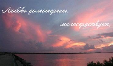 Пусти в сердце любовь – «Гимн любви» апостола Павла