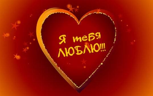 Открой мое сердце валентинка