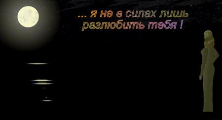 Самой милой  (flash)