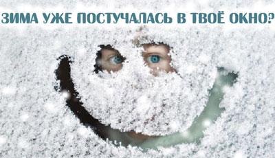 Поздравляю всех с наступлением зимы!!!