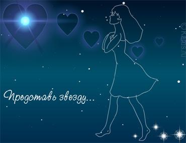 Звезда. Я тебя люблю!!!