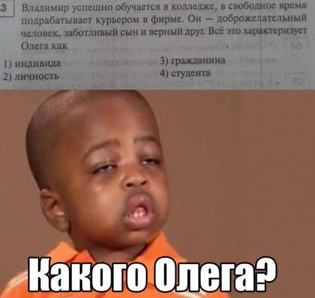 Какого Олега?