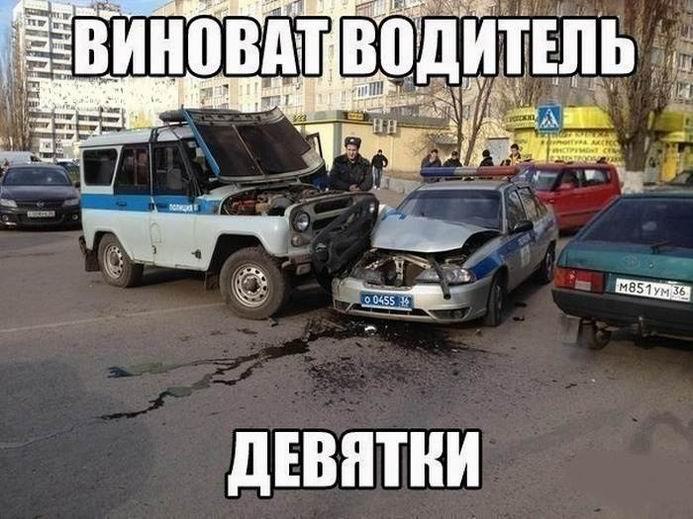 Виноват водитель девятки