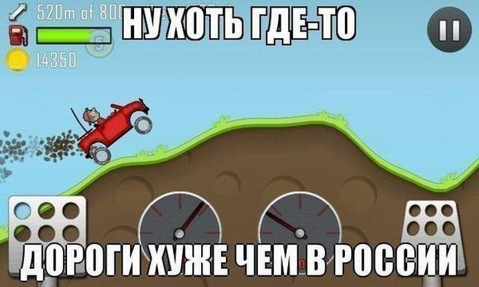 Ну, хоть где-то дороги хуже чем в России